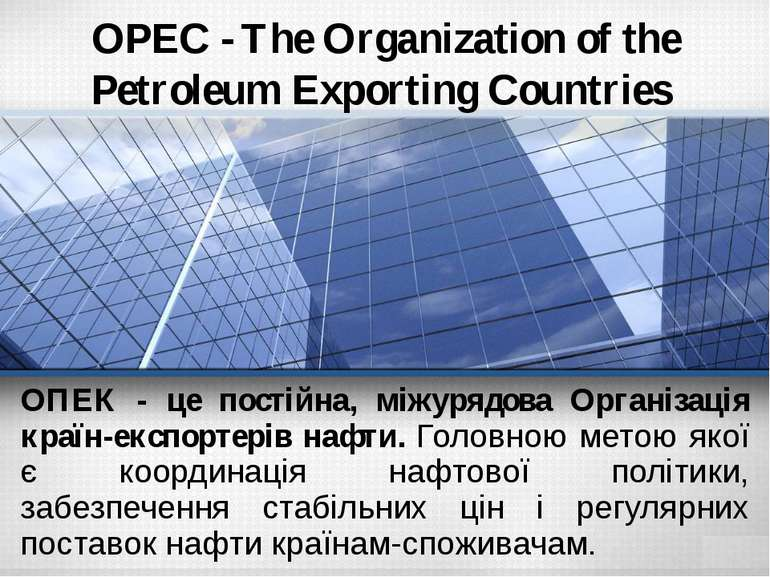 ОПЕК - це постійна, міжурядова Організація країн-експортерів нафти. Головною ...