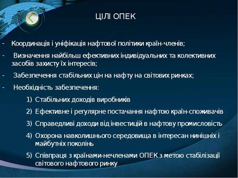 ЦІЛІ ОПЕК Координація і уніфікація нафтової політики країн-членів; Визначення...