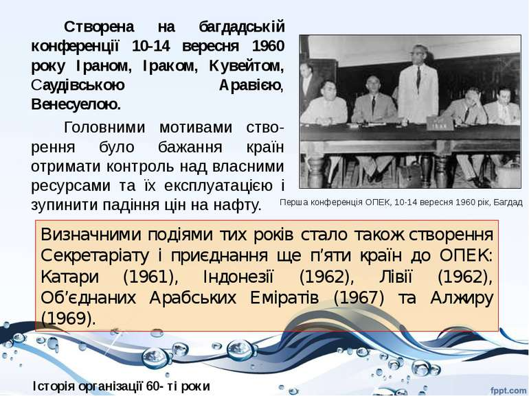 Створена на багдадській конференції 10-14 вересня 1960 року Іраном, Іраком, К...