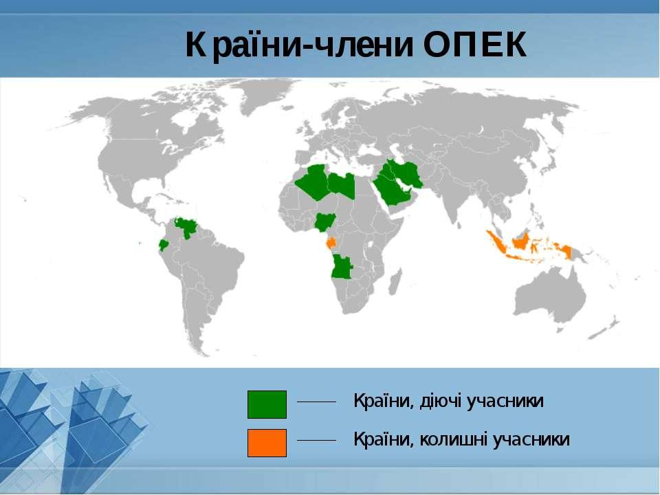 Країни-члени ОПЕК Країни, діючі учасники Країни, колишні учасники