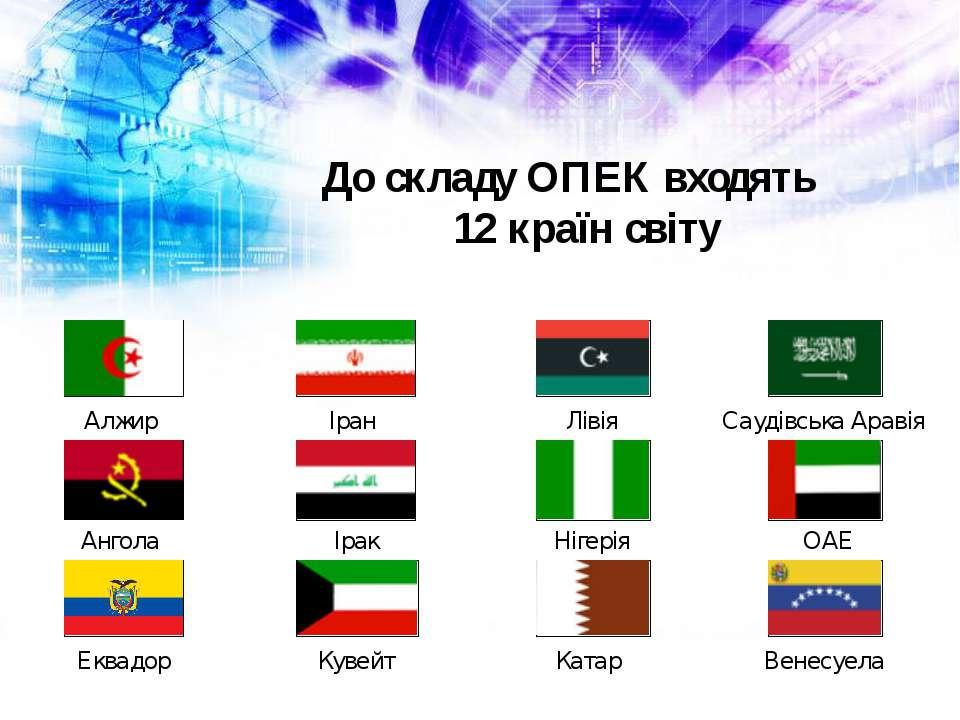 До складу ОПЕК входять 12 країн світу