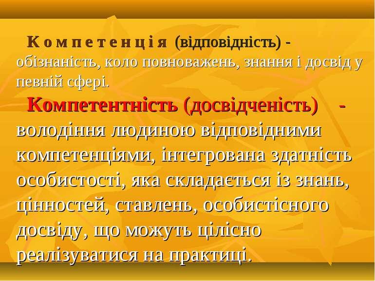 К о м п е т е н ц і я (відповідність) - обізнаність, коло повноважень, знання...
