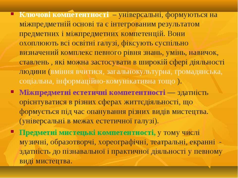 Ключові компетентності – універсальні, формуються на міжпредметній основі та ...