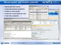 Моніторинг дій користувачів Журнал дій користувачів Історія опрацювання докум...