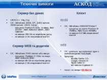 Технічні вимоги Сервер баз даних ORACLE 10g,11g ОС: Windows 2000, XP, 2003 se...