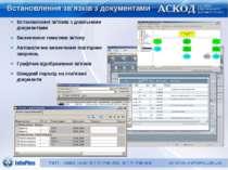 Встановлення зв'язків з документами Встановлення зв'язків з довільними докуме...