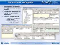 Формування, узгодження, затвердження запланованої наради Розсилання запрошень...