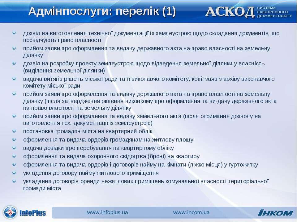 Адмінпослуги: перелік (1) дозвіл на виготовлення технічної документації із зе...