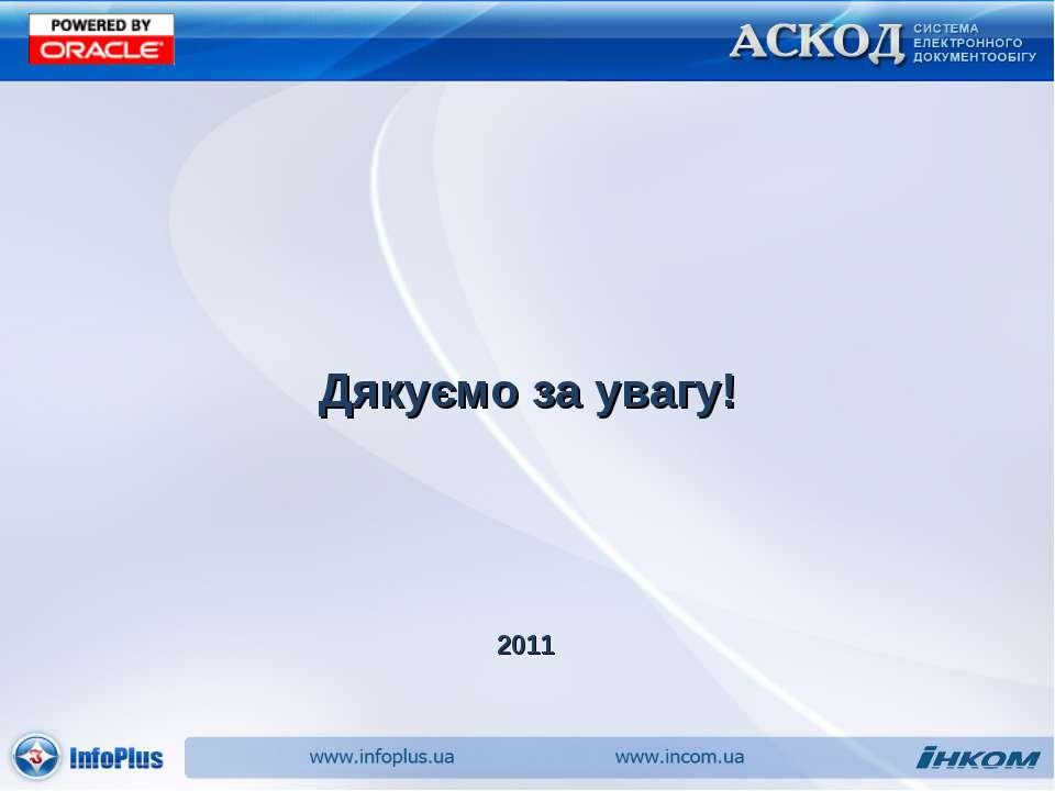 2011 Дякуємо за увагу!