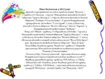 Наші досягнення у 2012 році: - Зразковий хореографічний ансамбль народного та...