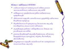 Мета і завдання БТДЮ: надання якісної позашкільної освіти учням загальноосвіт...