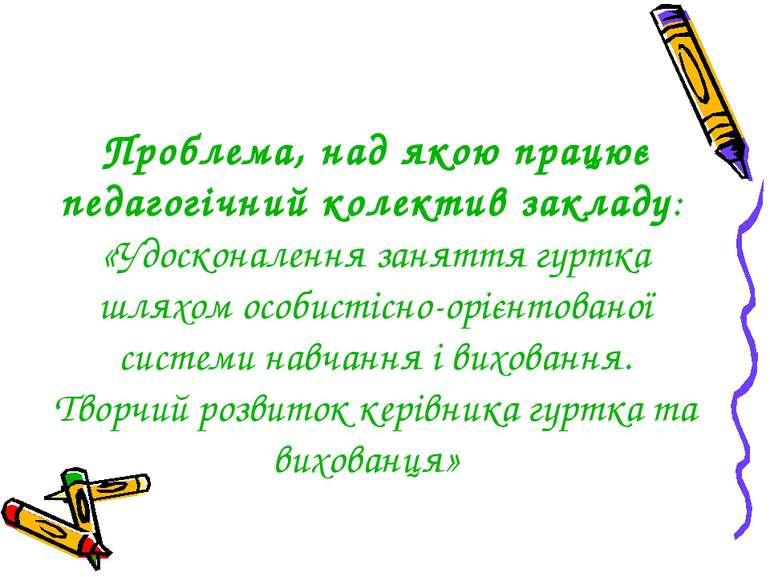 Проблема, над якою працює педагогічний колектив закладу: «Удосконалення занят...