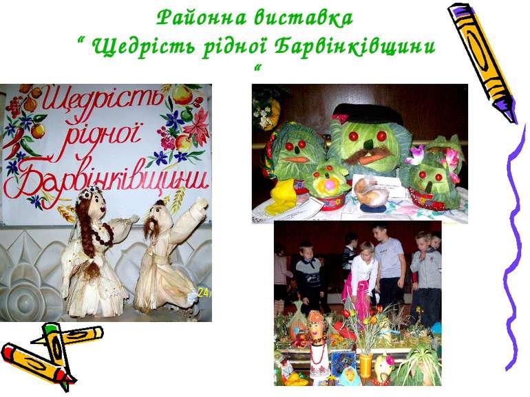 """Районна виставка """" Щедрість рідної Барвінківщини """""""