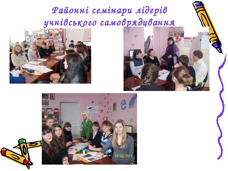 Районні семінари лідерів учнівського самоврядування