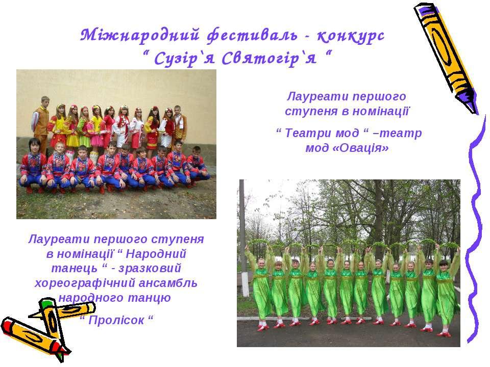 """Міжнародний фестиваль - конкурс """" Сузір`я Святогір`я """" Лауреати першого ступе..."""