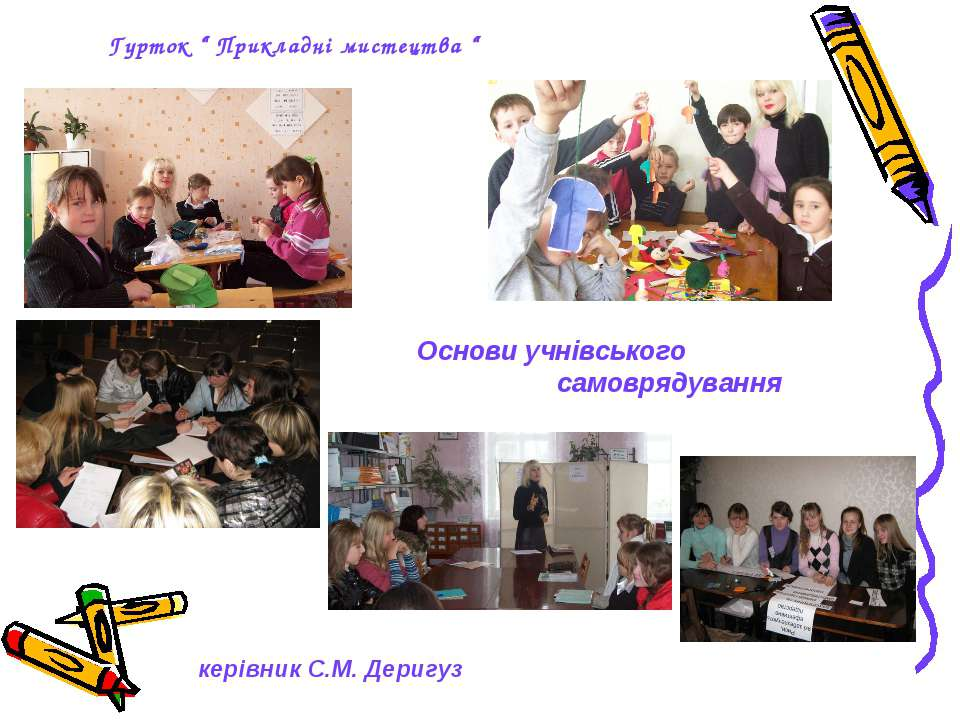 """Гурток """" Прикладні мистецтва """" Основи учнівського самоврядування керівник С.М..."""