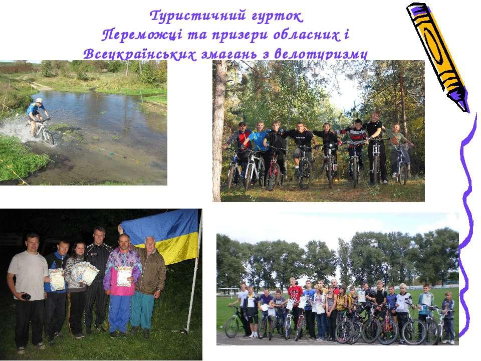 Туристичний гурток Переможці та призери обласних і Всеукраїнських змагань з в...