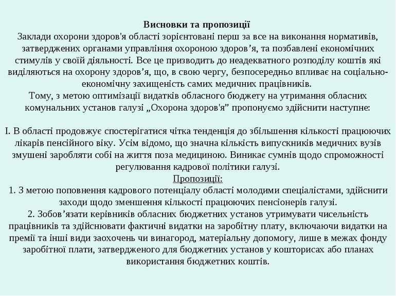 Висновки та пропозиції Заклади охорони здоров'я області зорієнтовані перш за...