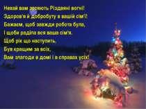 Нехай вам засяють Різдвяні вогні! Здоров'я й добробуту в вашій сім'ї! Бажаєм,...
