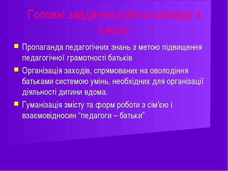 Головні завдання роботи закладу з сім'єю Пропаганда педагогічних знань з мето...