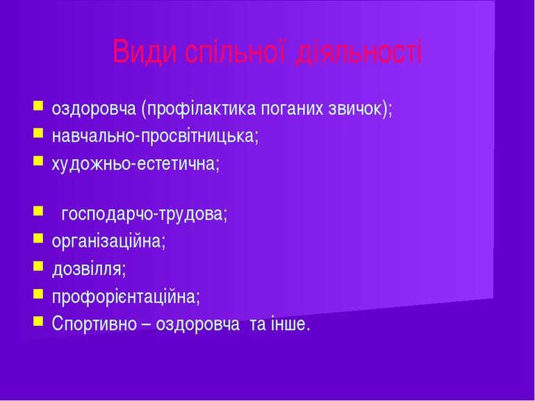 Види спільної діяльності оздоровча (профілактика поганих звичок); навчально-п...