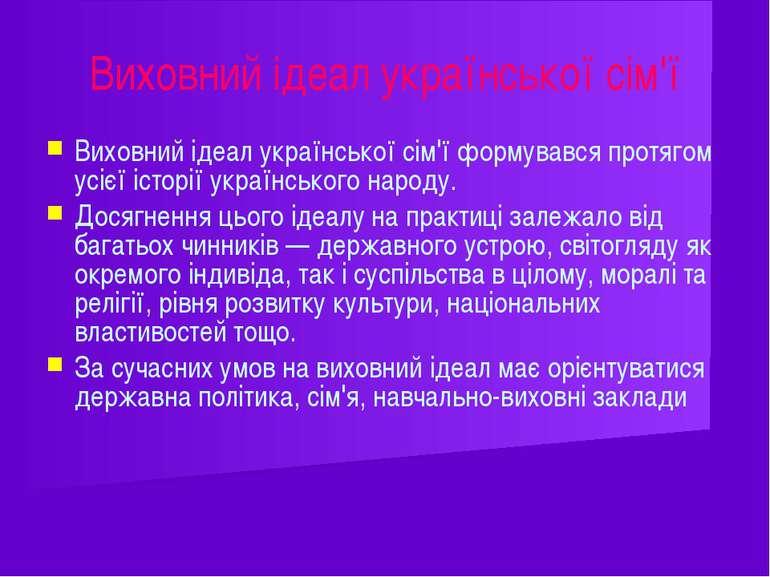 Виховний ідеал української сім'ї Виховний ідеал української сім'ї формувався ...