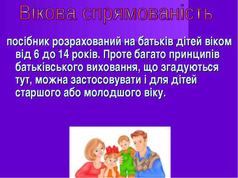 посібник розрахований на батьків дітей віком від 6 до 14 років. Проте багато ...