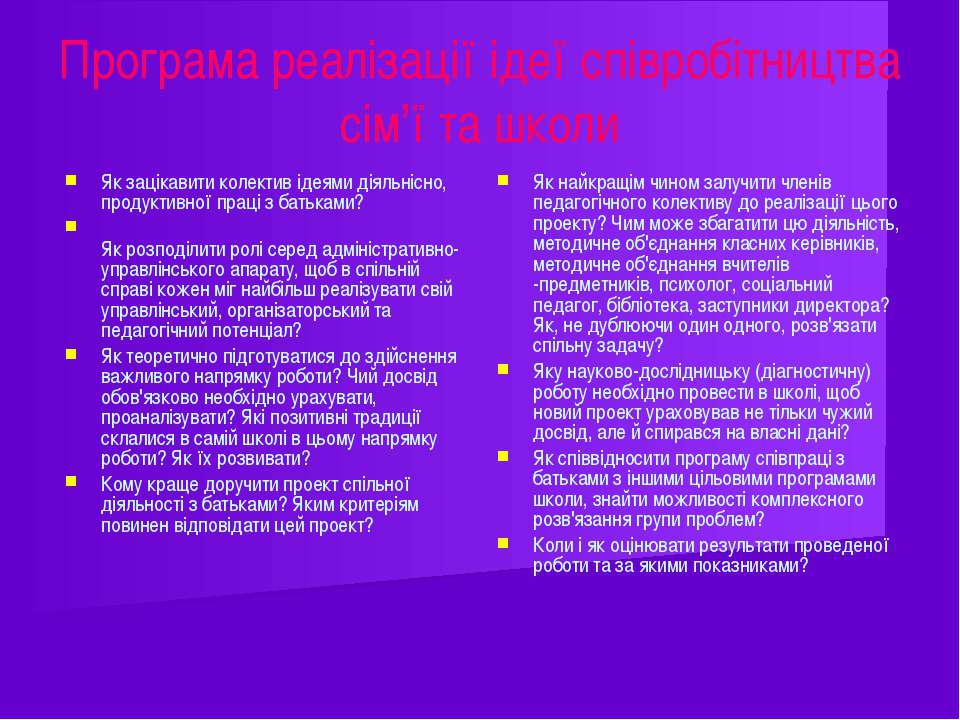 Програма реалізації ідеї співробітництва сім'ї та школи Як зацікавити колекти...