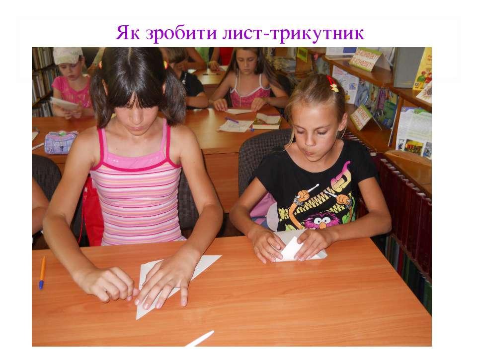 Як зробити лист-трикутник