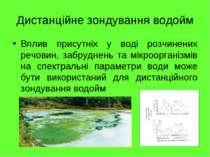 Дистанційне зондування водойм Вплив присутніх у воді розчинених речовин, забр...