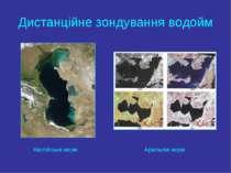 Дистанційне зондування водойм Каспійське море Аральске море
