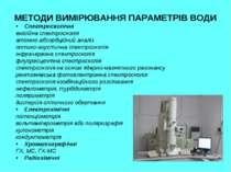МЕТОДИ ВИМІРЮВАННЯ ПАРАМЕТРІВ ВОДИ Спектроскопічні емісійна спектроскопія ато...