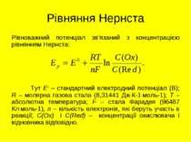 Рівняння Нернста Рівноважний потенціал зв'язаний з концентрацією рівнянням Не...