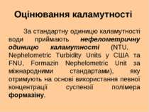 Оцінювання каламутності За стандартну одиницю каламутності води приймають неф...