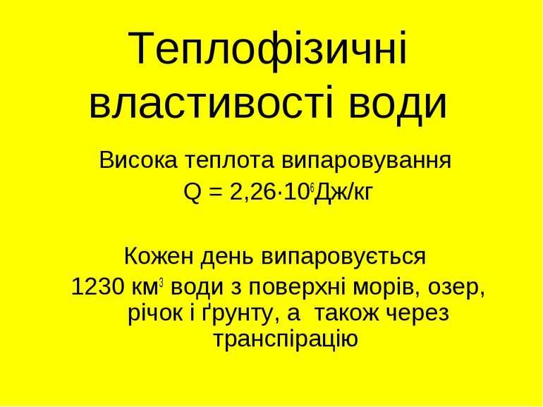 Теплофізичні властивості води Висока теплота випаровування Q = 2,26·106Дж/кг ...
