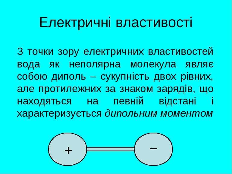 Електричні властивості З точки зору електричних властивостей вода як неполярн...