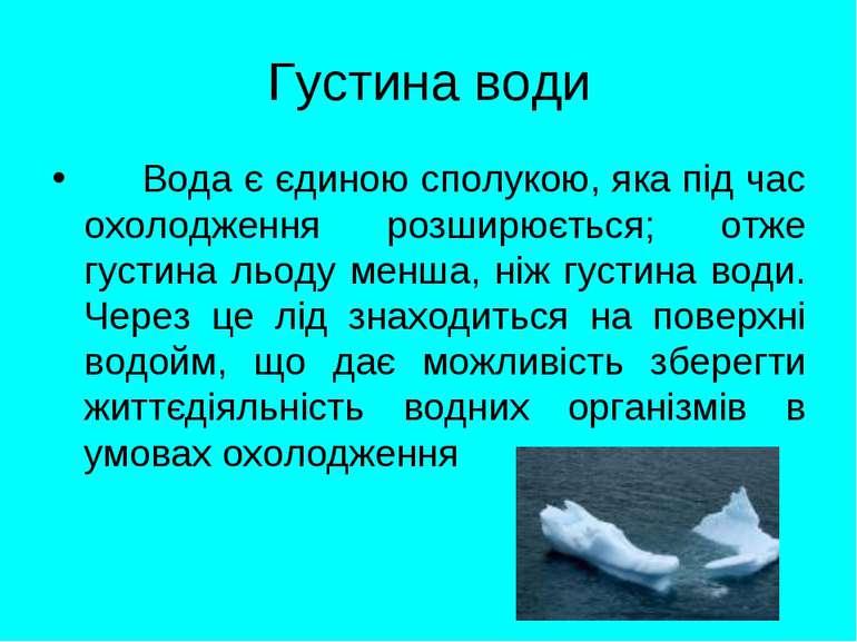 Густина води Вода є єдиною сполукою, яка під час охолодження розширюється; от...
