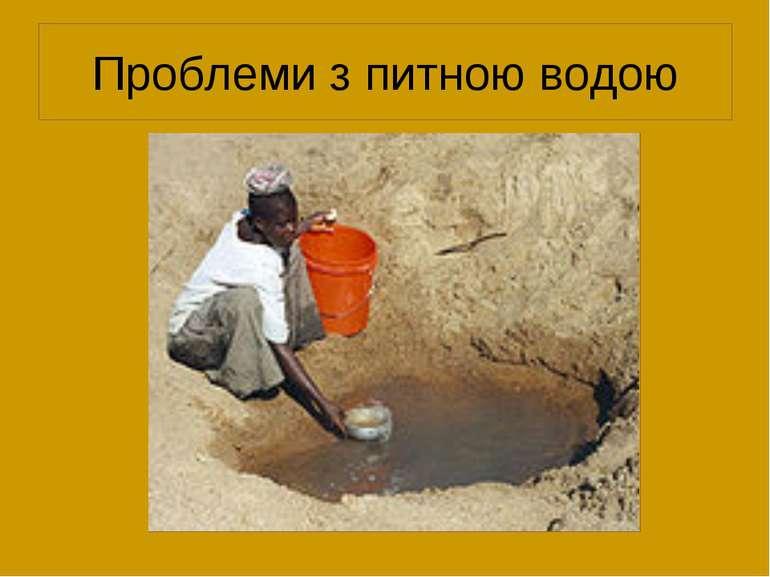 Проблеми з питною водою