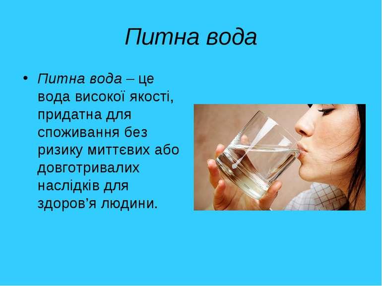 Питна вода Питна вода – це вода високої якості, придатна для споживання без р...
