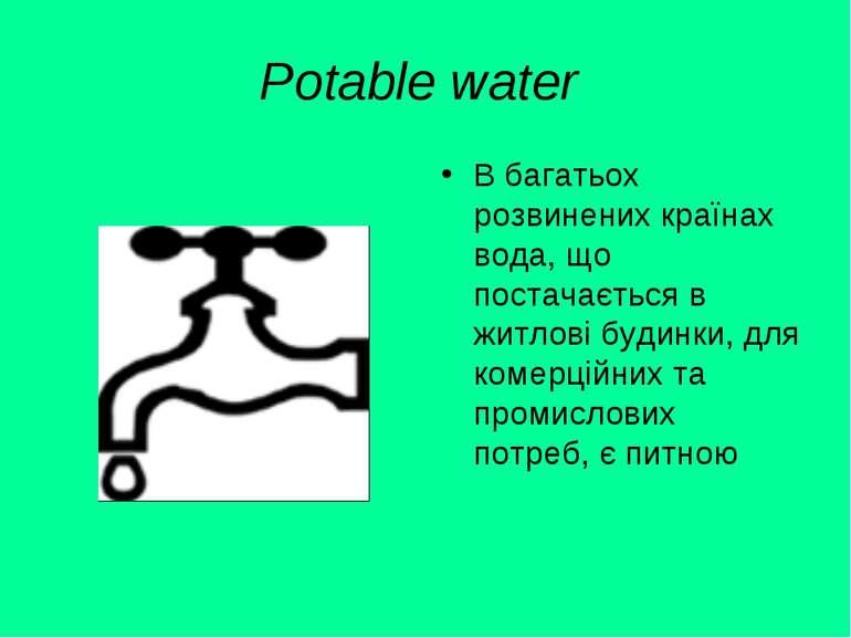 Рotable water В багатьох розвинених країнах вода, що постачається в житлові б...