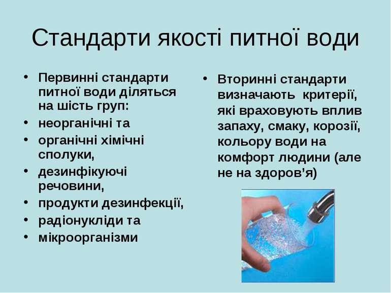 Стандарти якості питної води Первинні стандарти питної води діляться на шість...