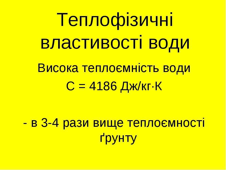 Теплофізичні властивості води Висока теплоємність води С = 4186 Дж/кг·К - в 3...