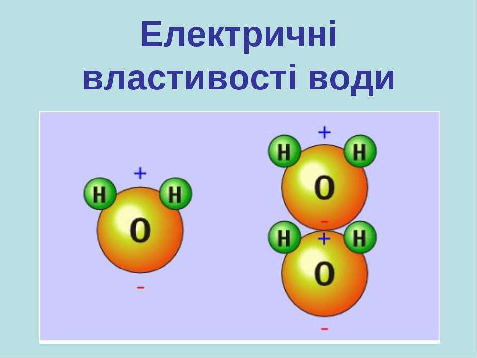Електричні властивості води