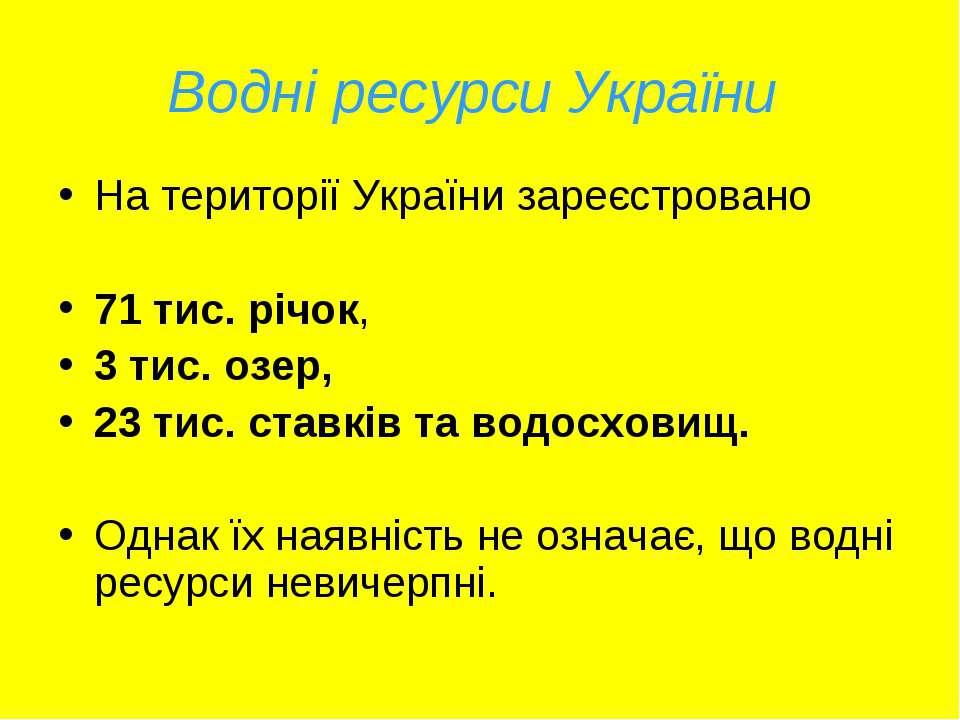 Водні ресурси України На території України зареєстровано 71 тис. річок, 3 тис...