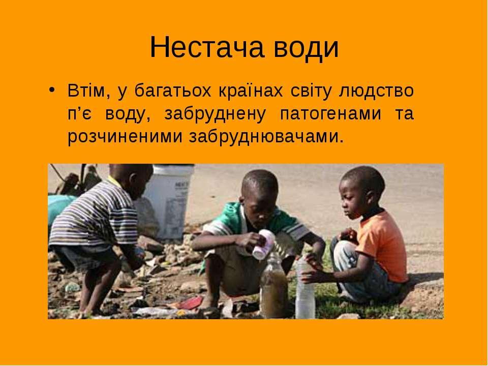 Нестача води Втім, у багатьох країнах світу людство п'є воду, забруднену пато...
