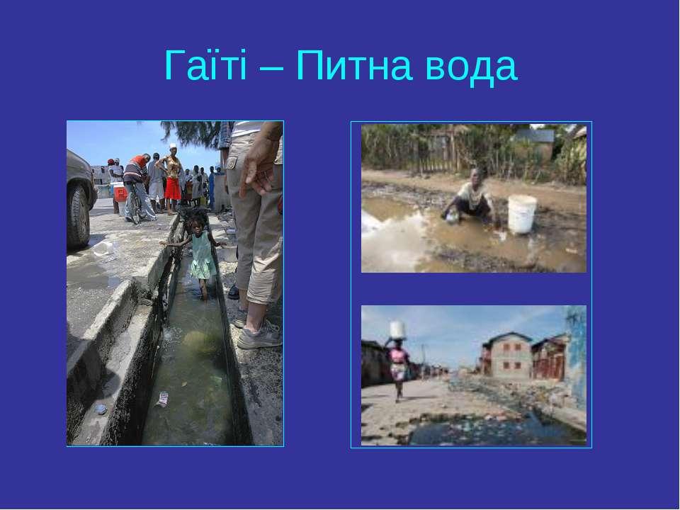 Гаїті – Питна вода