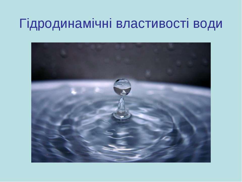 Гідродинамічні властивості води