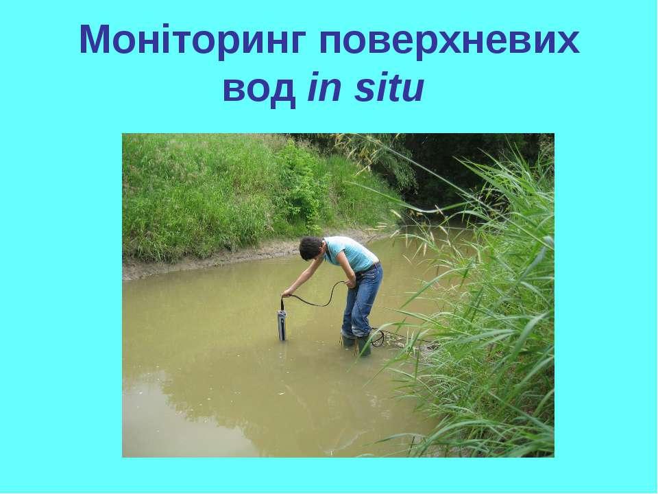 Моніторинг поверхневих вод in situ