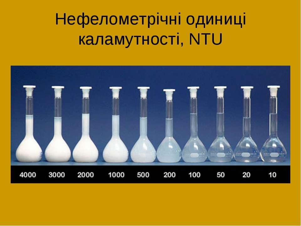 Нефелометрічні одиниці каламутності, NTU