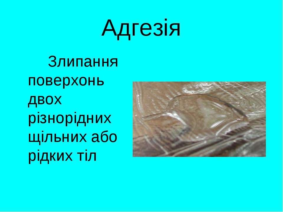Адгезія Злипання поверхонь двох різнорідних щільних або рідких тіл
